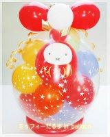 ほっこり〜ミッフィーだるま in balloon