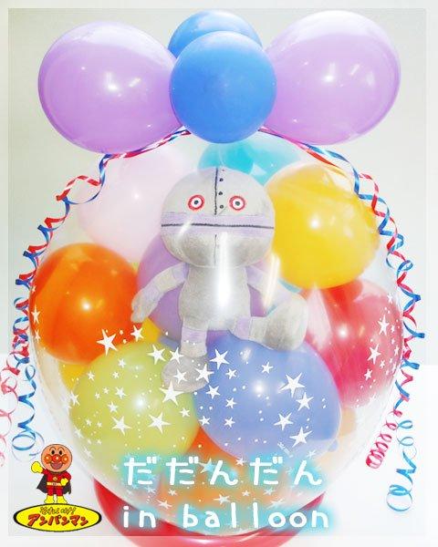 だだんだんの誕生日のバルーン2