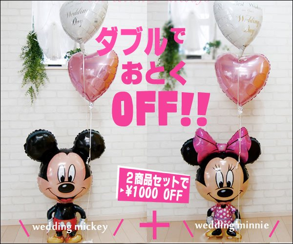 wedding mickey☆minnie(woff)