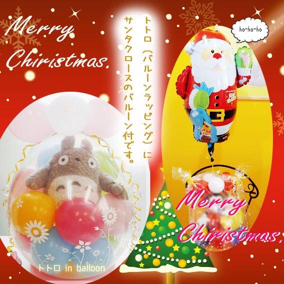 クリスマスバルーン+トトロ