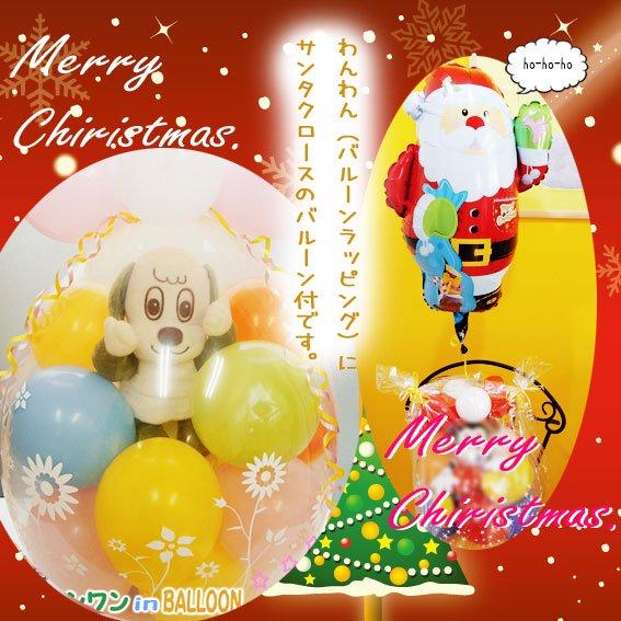 【クリスマス バルーン】ワンワンとサンタのプレゼント♪