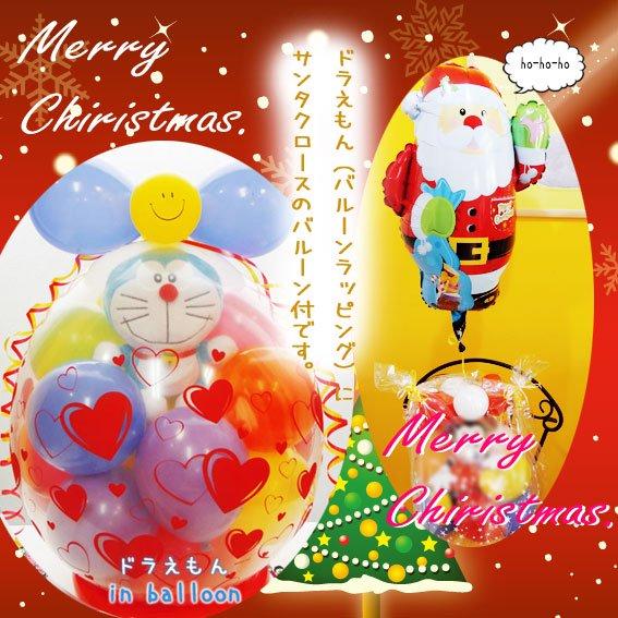 【クリスマス バルーン】ドラえもんと...
