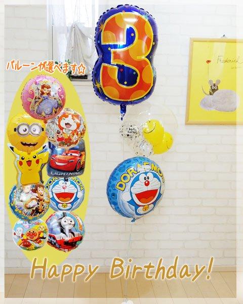 3歳の誕生日バルーン
