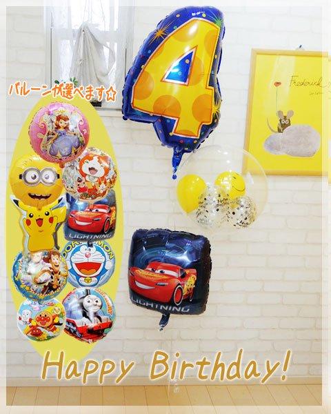 4歳の誕生日バルーン