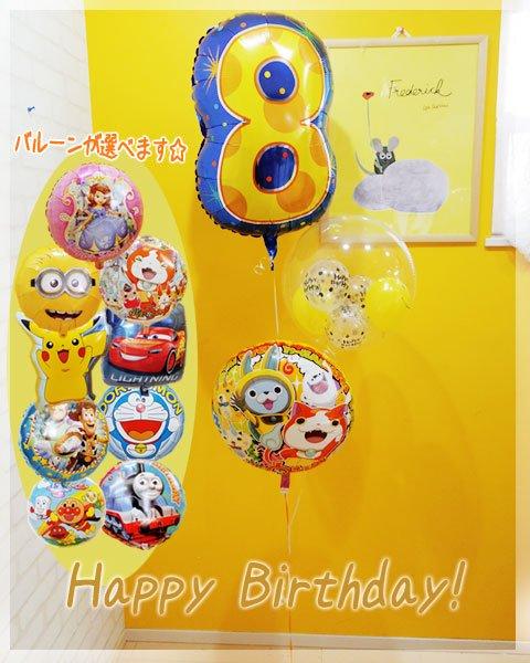 8歳の誕生日バルーン