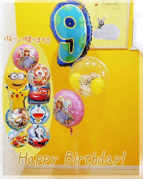 9歳の誕生日バルーン