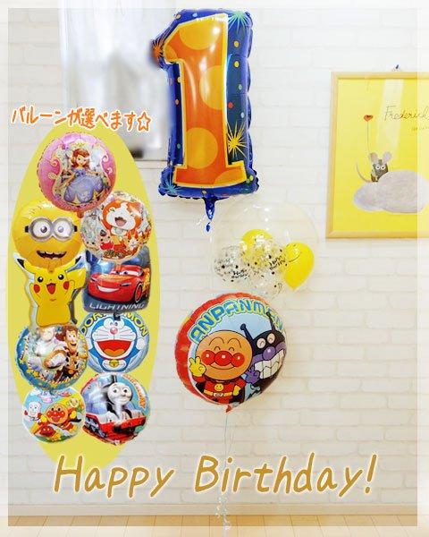 1歳の誕生日バルーン