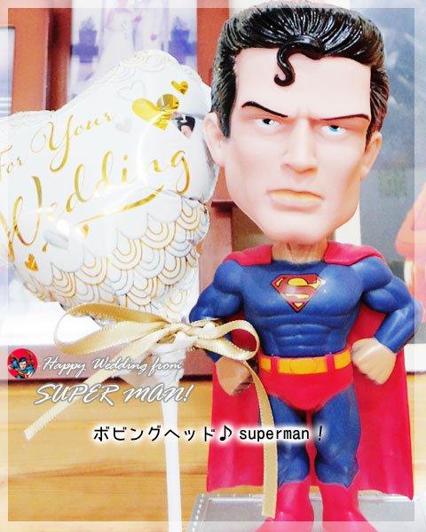 ボビングヘッド☆スーパーマン2