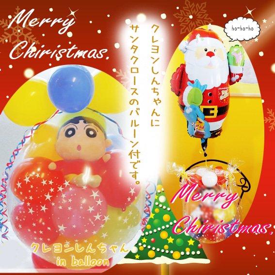 クリスマスバルーン+しんちゃん