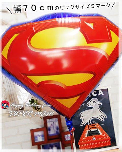 スーパーマン〜Sマーク
