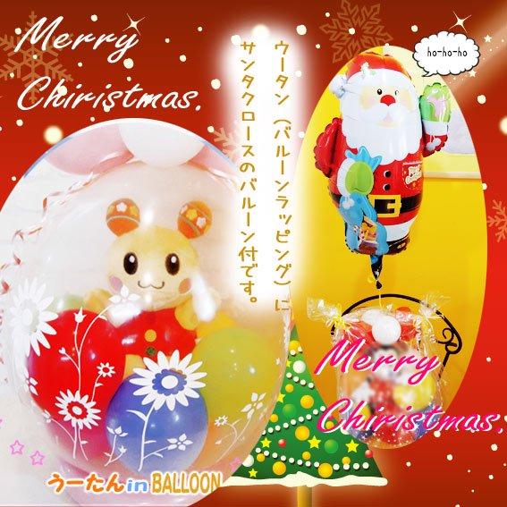 クリスマスバルーン+ウータン