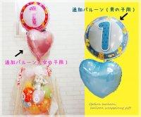 追加バルーン〜1歳の誕生日(※こちらの商品のみのご購入はできません)
