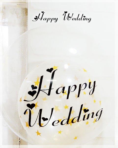 バルーン電報Happy Wedding<br />