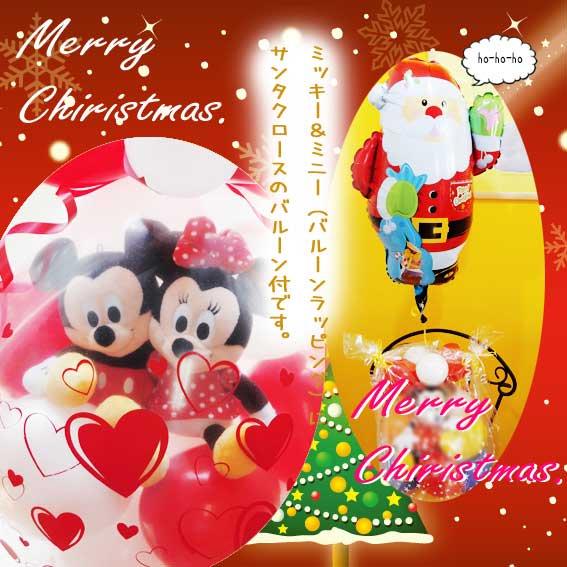 クリスマスバルーン+ミッフィー