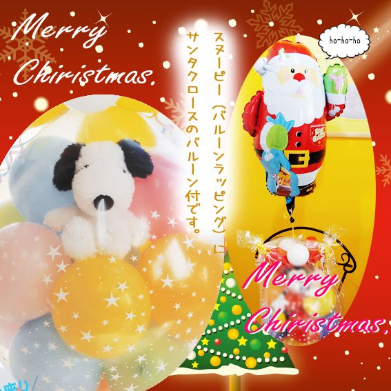 クリスマスバルーン+スヌーピー