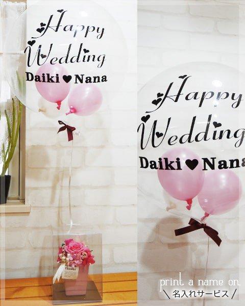 Happy Wedding~ピンクローズ【名入れサービス】