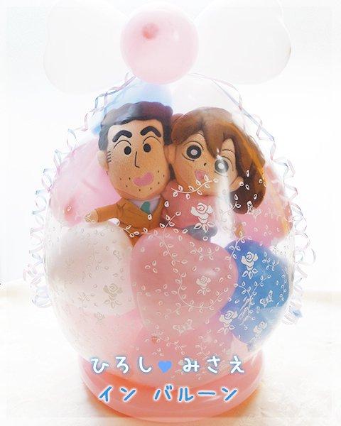 ひろし&みさえ in balloon