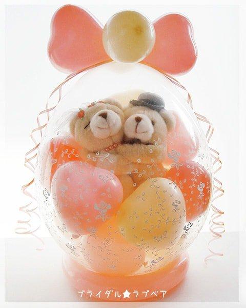 【結婚式 バルーン電報】☆ブライダル ラブベア☆バル…