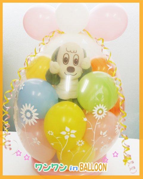 ワンワンの1歳誕生日のバルーン