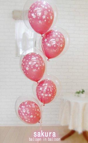 【卒業 入学 祝いバルーン】sakura