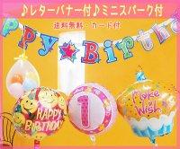ミニサイズ☆1歳のお誕生日会セット☆(女の子)