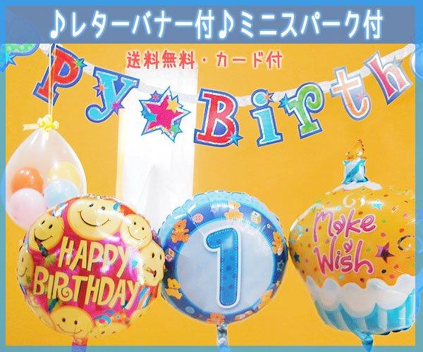 1歳誕生日バルーン