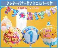 ミニサイズ☆1歳のお誕生日会セット☆(男の子)