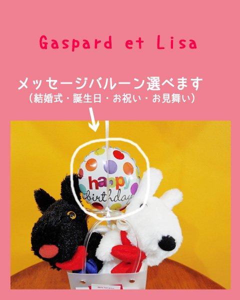 リサとガスパール2