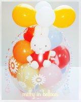 【バルーンラッピング】ミッフィー in balloon