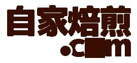 自家焙煎のコーヒー豆を通販   自家焙煎.com