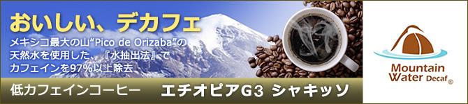 【デカフェ・エチオピアG3 シャキッソ】 生豆220gを受注後焙煎【限定】
