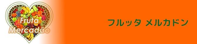 【フルッタ・メルカドン】 生豆220gを受注後焙煎