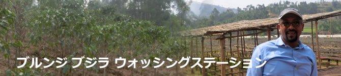 【ブルンジ・ブジラ】 生豆220gを受注後焙煎【限定販売】【画像2】