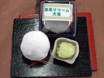 緑茶クリーム大福