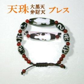 福徳円満大黒弁財双歓喜天珠
