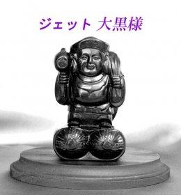 【開運天然ジェット大黒天神】
