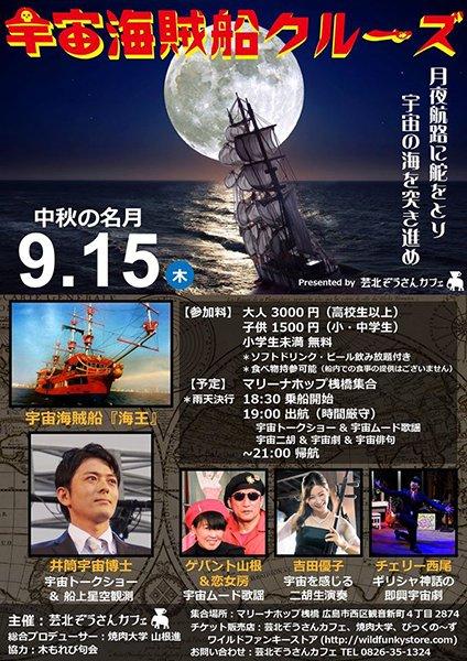 宇宙海賊船アンドロメダ銀河クルーズ2016 チケット
