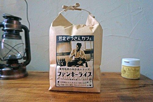 ファンキー・ライス2kg  (北広島町産・あきたこまち)