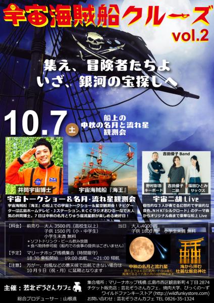 宇宙海賊船クルーズ 2017 チケット(小中学生)