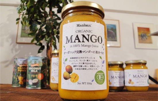 オーガニック・完熟マンゴーの果汁づけ