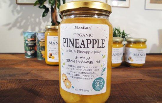 オーガニック・完熟パイナップルの果汁づけ