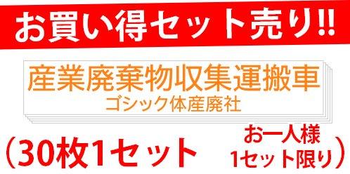 set30-S05A-白地×オレンジ文字(550mm×100mm)(30枚セット)