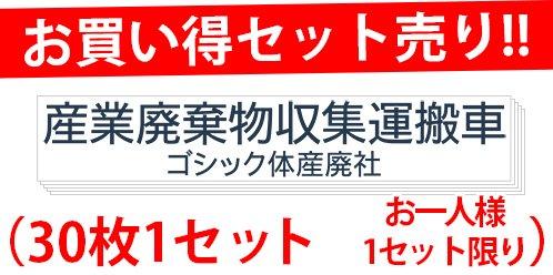 set30-S05A-白地×紺文字(550mm×100mm)(30枚セット)