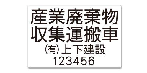 S06A-A1 白地×黒文字(300mm×200mm)