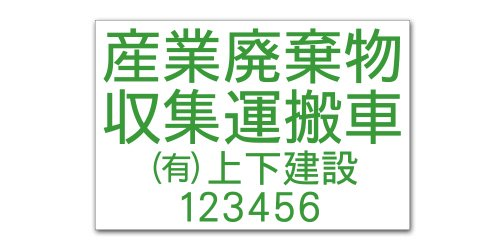 S06A-A4 白地×緑文字(300mm×200mm)