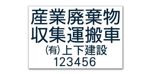 S06A-A8 白地×紺文字(300mm×200mm)