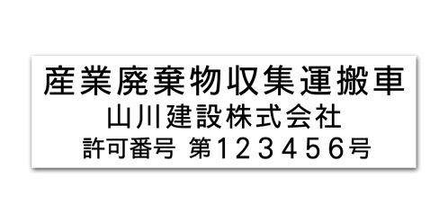 S01A-白地×黒文字(550mm×160mm)