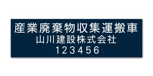 S01A-紺地×白文字(550mm×160mm)
