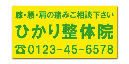 3G08-黄色地×緑文字(600mm×300mm)