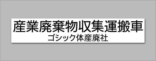 S05A-白地×黒文字A(550mm×100mm)